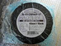 0812buchiru_tape