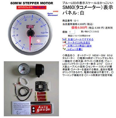 Autogauge_tachometer_sm60