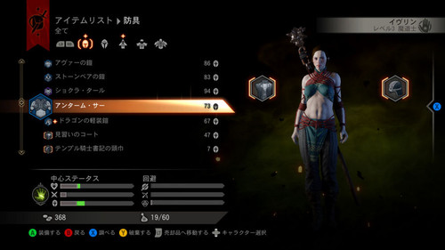 Dragonageinquisition_20160617_14171