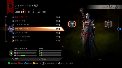 Dragonageinquisition_20160617_141_2