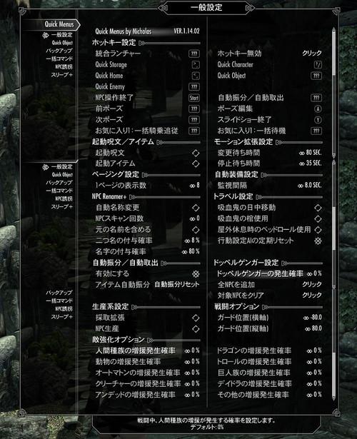 Quick_menus_mcm_01