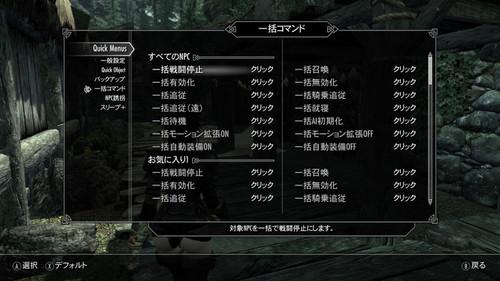 Quick_menus_mcm_04
