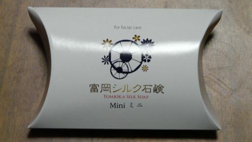 20161113_tomiokaseisijyou_05
