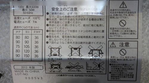 20171112_kotatsu_01