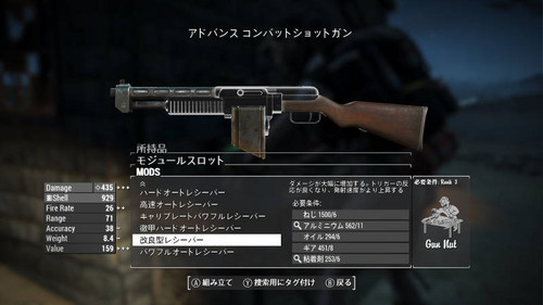 Shotgun_ctd_02