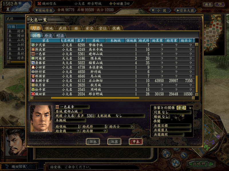 Nobunaga11wpk-20200328-163955866
