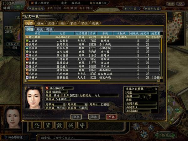 Nobunaga11wpk-20200329-070609815