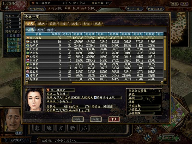 Nobunaga11wpk-20200409-222401390